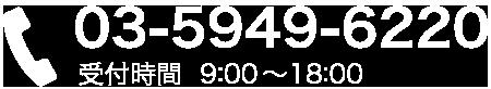 TEL:03-5949-6220
