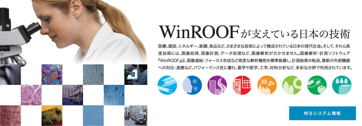 WinROOFが支えている日本の技術