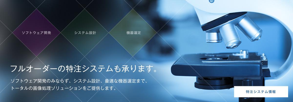 フルオーダーの特注システムも承ります。