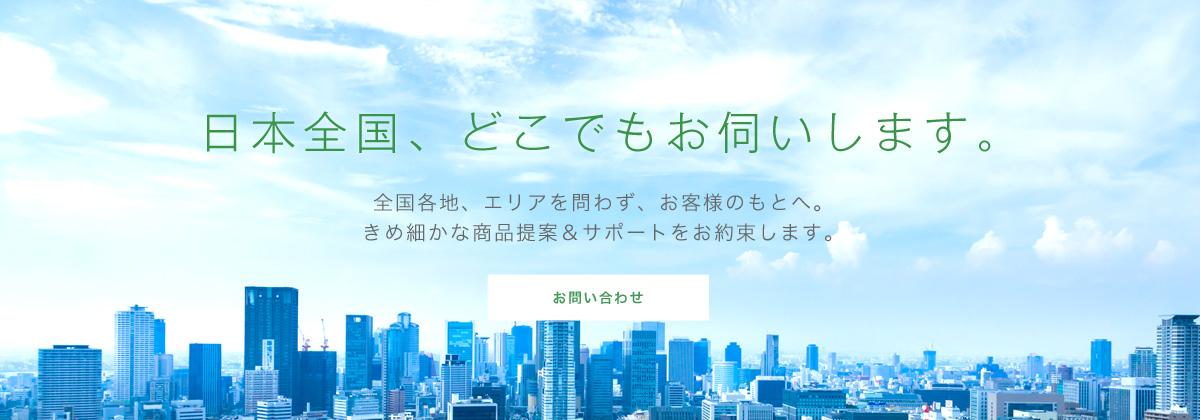日本全国、どこでもお伺いします。