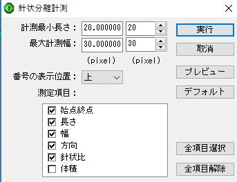 針状分離_設定画面