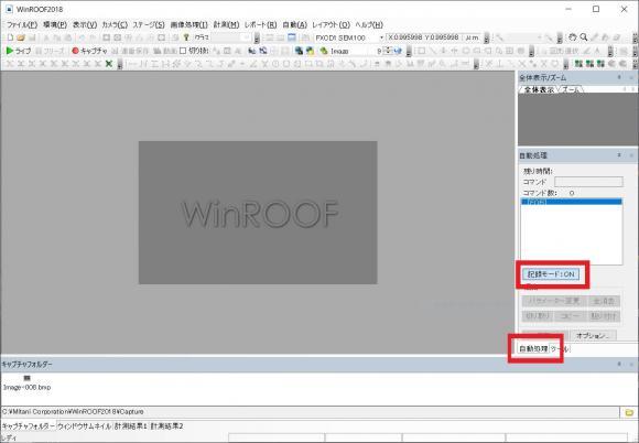 WinROOF操作例-マクロを使った自動処理
