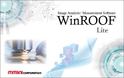 WinROOFシリーズーLiteって?どんなことができるの?