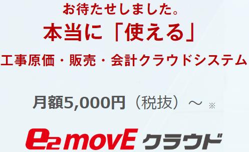 建設・工事業向けERPパッケージソフトウェア e2-movE