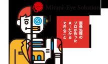 AI画像解析ソリューション<br>Mitani-Eye Solution
