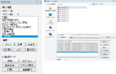 自動処理ツール1.png