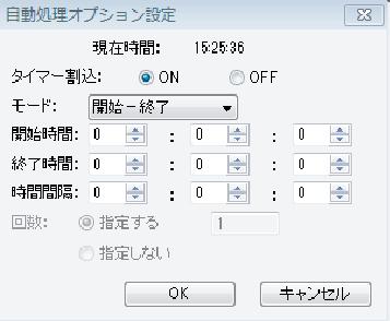 自動処理ツール4.png