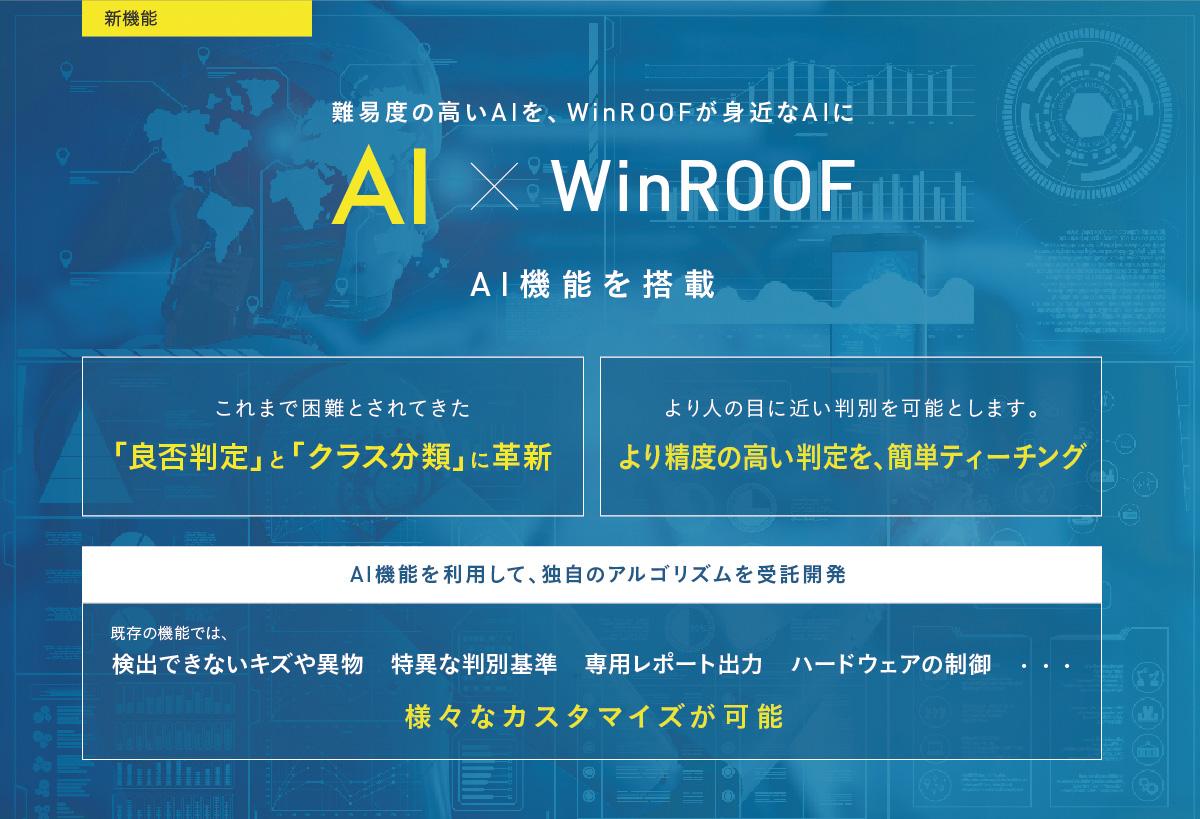 AI × WinROOF