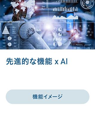 先進的な機能 x AI