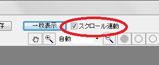 スクロール連動.png