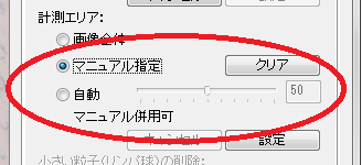 エリア指定.png