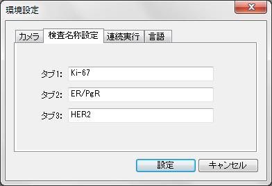 検査名称変更.png