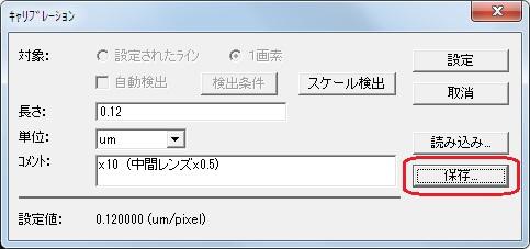 CalibSave.jpg