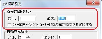 ExptimeMinMaxSetting.jpg